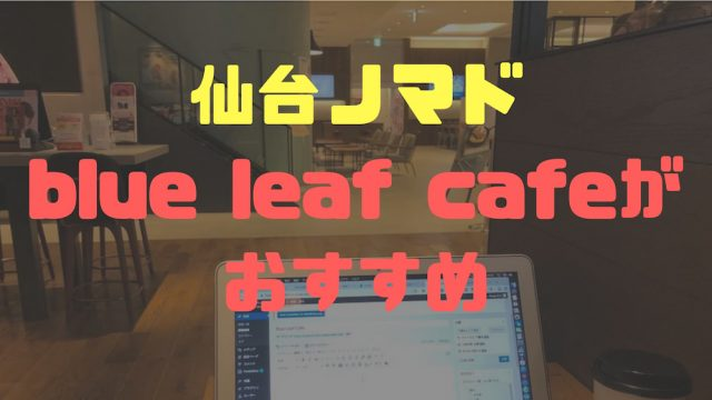 blue leaf cafe