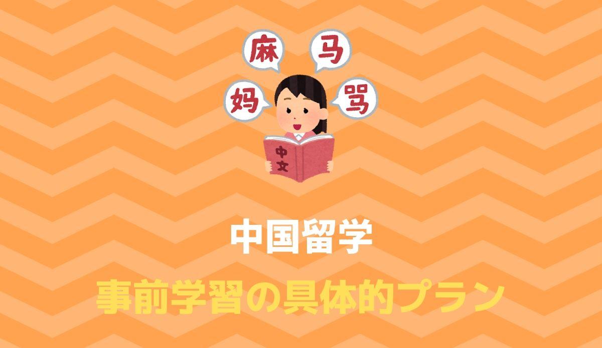 中国留学 学習