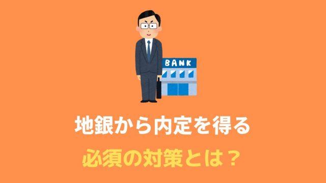 地方銀行 就活