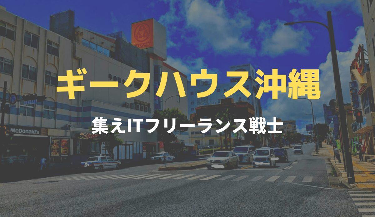 ギークハウス沖縄