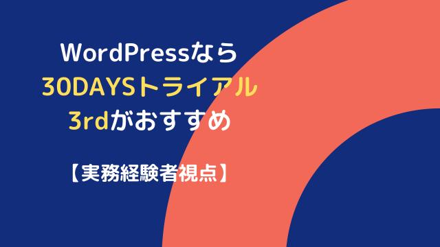 WordPressなら30DAYSトライアル3rdがおすすめ