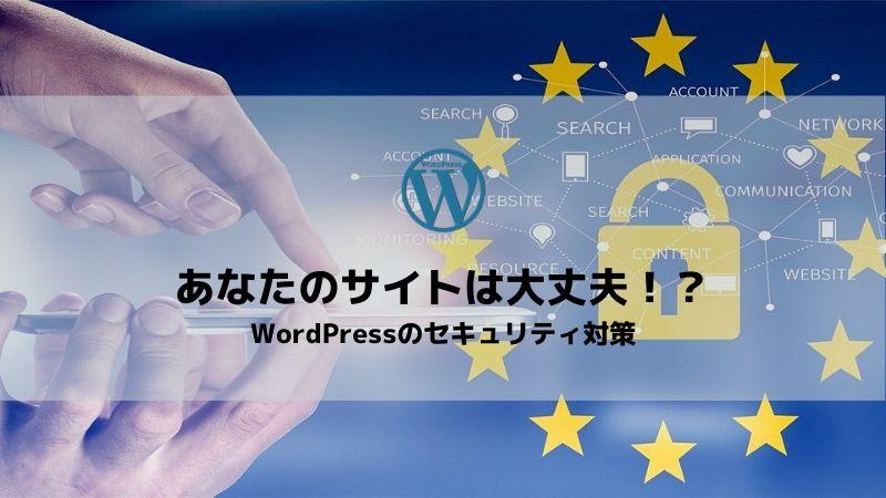 wordpressのセキュリティ対策