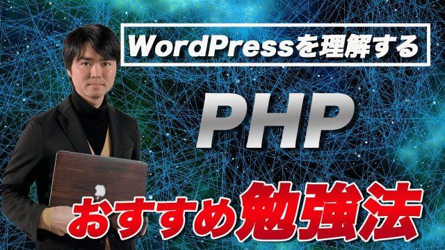 【2020年】WordPressを操るためのphpおすすめ学習法