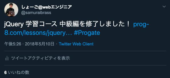 progate jQuery