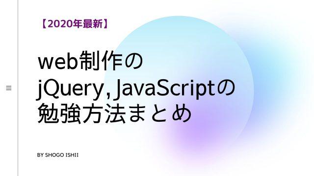 【2020年最新】web制作のjQuery,JavaScriptの勉強方法まとめ【一年半思考錯誤した】