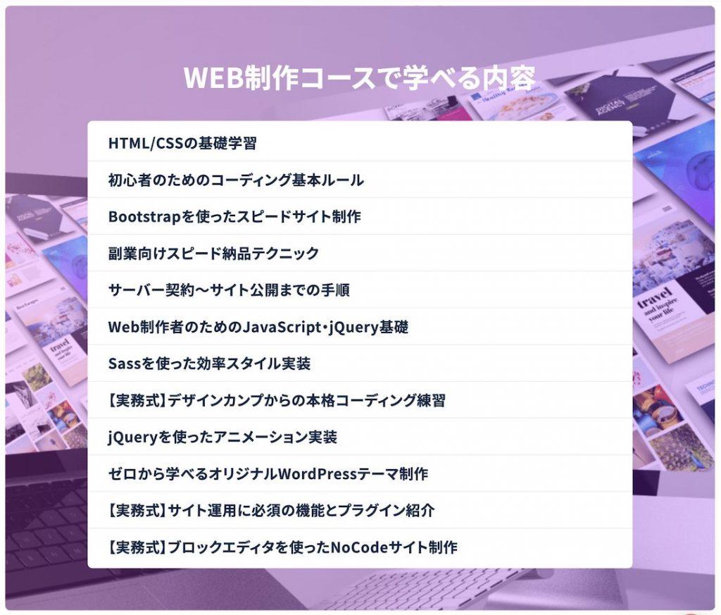 デイトラ web制作コース