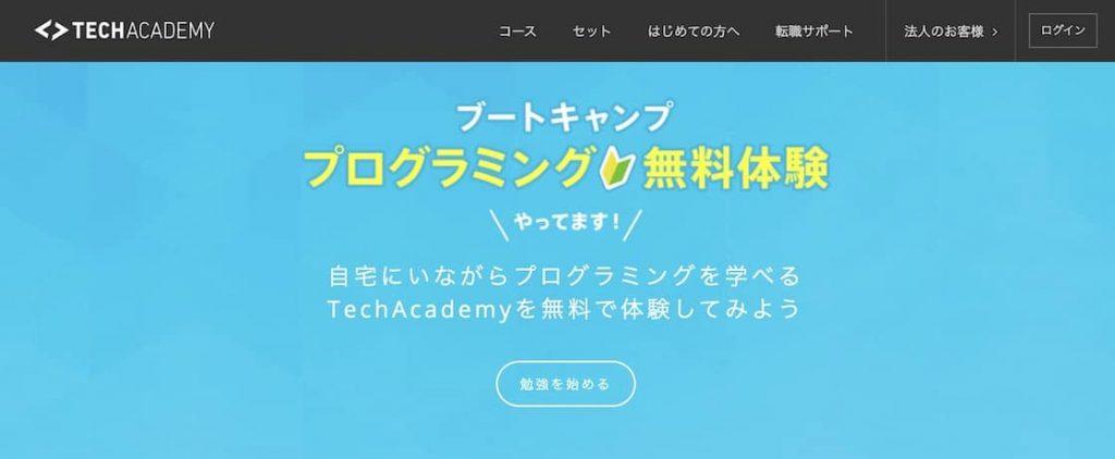 TechAcademy 無料体験