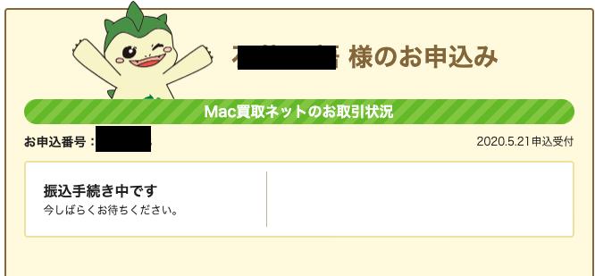 Mac買取ネット エコマケ