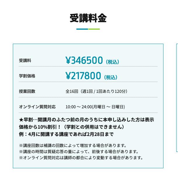 AWSフルコースの価格