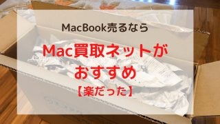 MacBook買取ならMac買取ネットがおすすめ