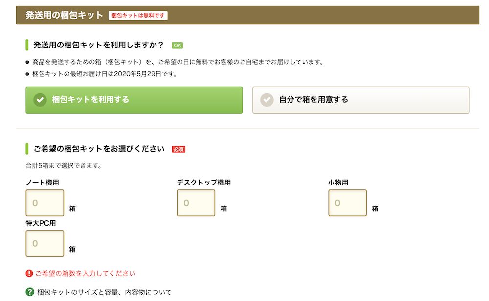 Mac買取ネット 申込