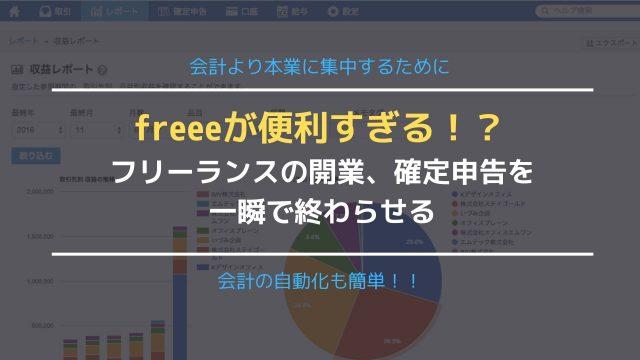 フリーランス 会計ソフト おすすめ freee