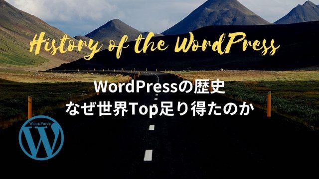 wordpressの歴史 なぜ世界top