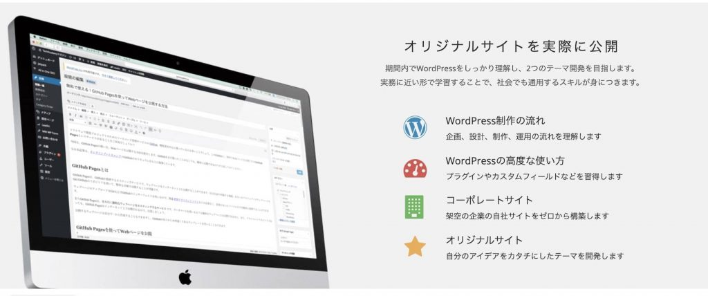 TechAcademy WordPressコース