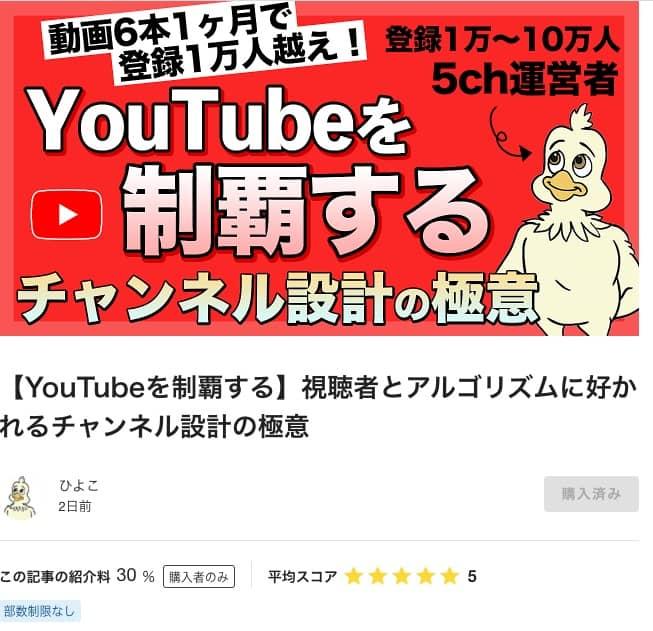 YouTube チャンネル登録者数を増やす