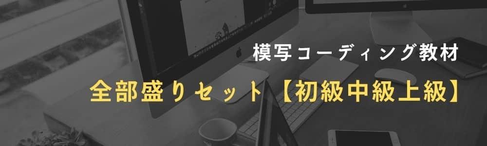 模写コーディング教材XDデザインカンプ