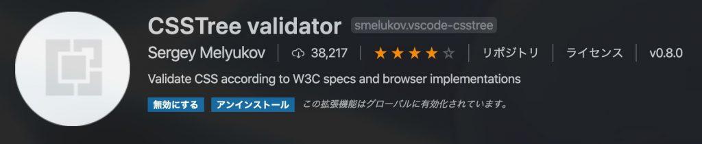 CSSTree validator