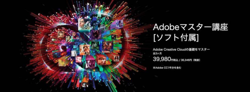Adobe CC デジハリ 最安 おすすめ