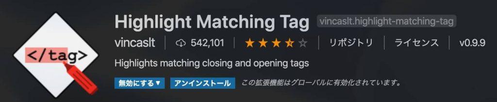 Highlight Matching Tag