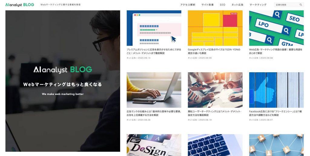 アクセス解析ツール「AIアナリスト」ブログ