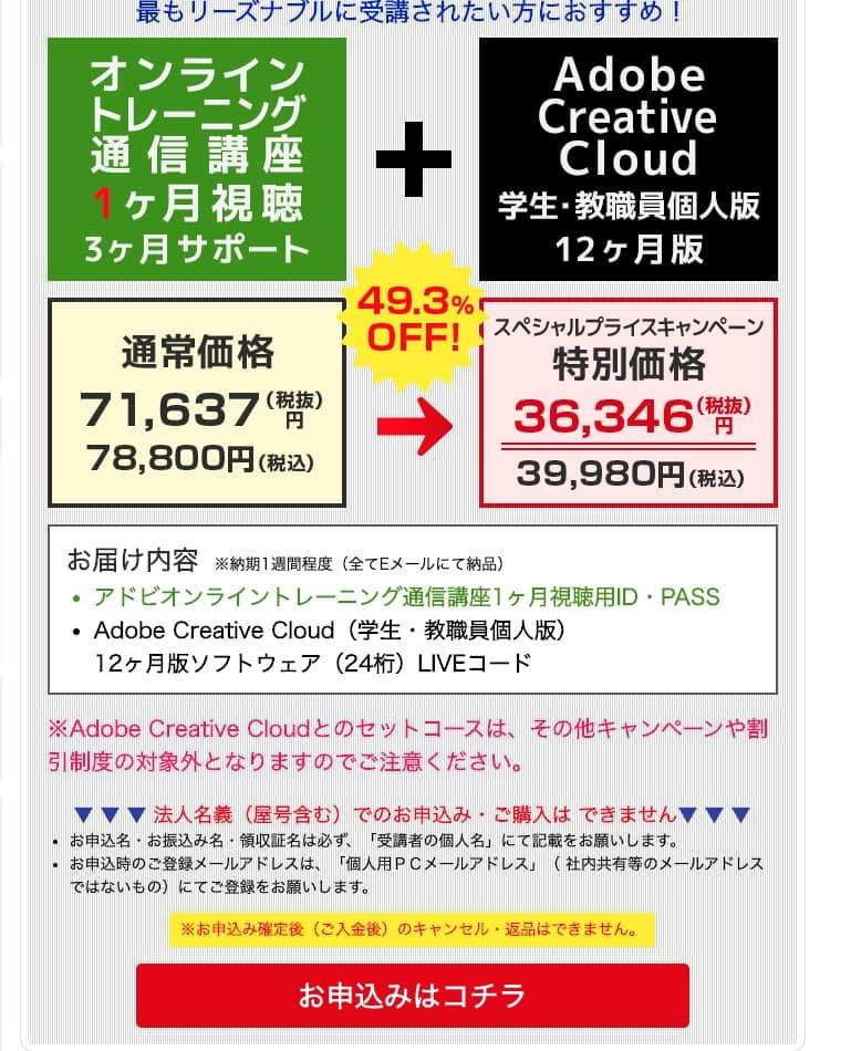 Adobe CC たのまな 最安 おすすめ