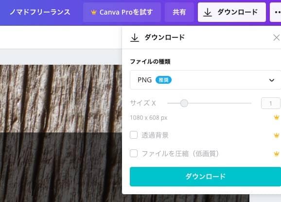 ブログのサムネ作成はCanvaがおすすめ