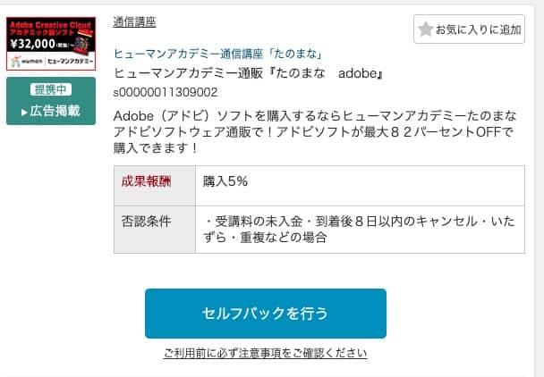 Adobe CC 最安 たのまな