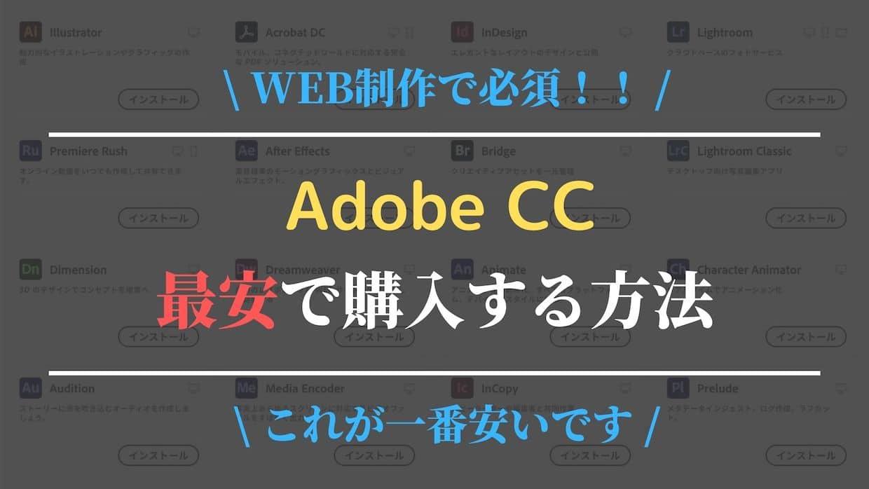 web制作にAdobe CCは必須な話【最安で手に入れるおすすめ方法も解説】