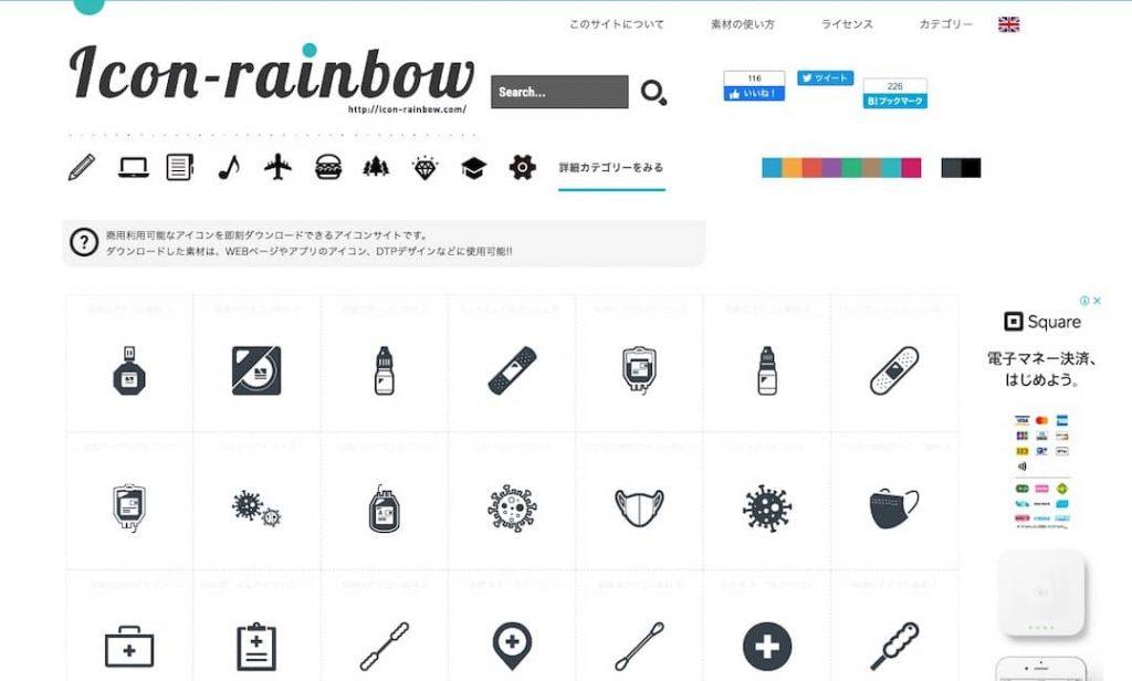 【Webデザインやブログに使える】フリー画像・イラストのおすすめサイトまとめ