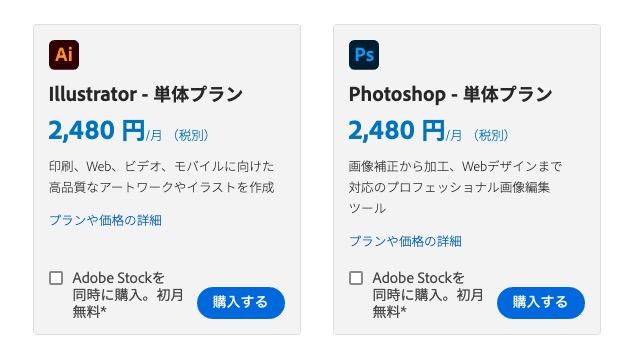 Adobe CC 最安
