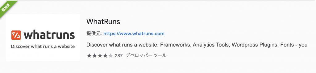 web制作におすすめChrome拡張機能