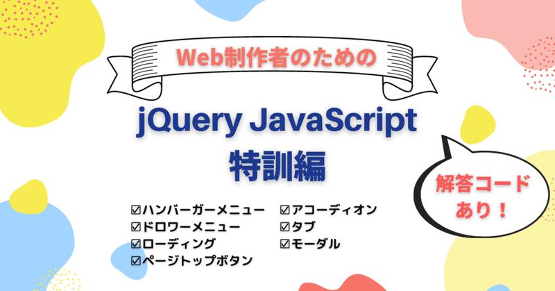 Web制作 jQuery JavaScript 教材 おすすめ