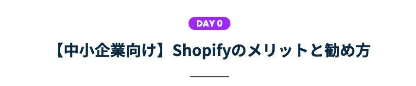 デイトラShopifyコース内容