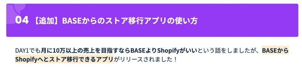 BASEからShopifyへ移行する方法