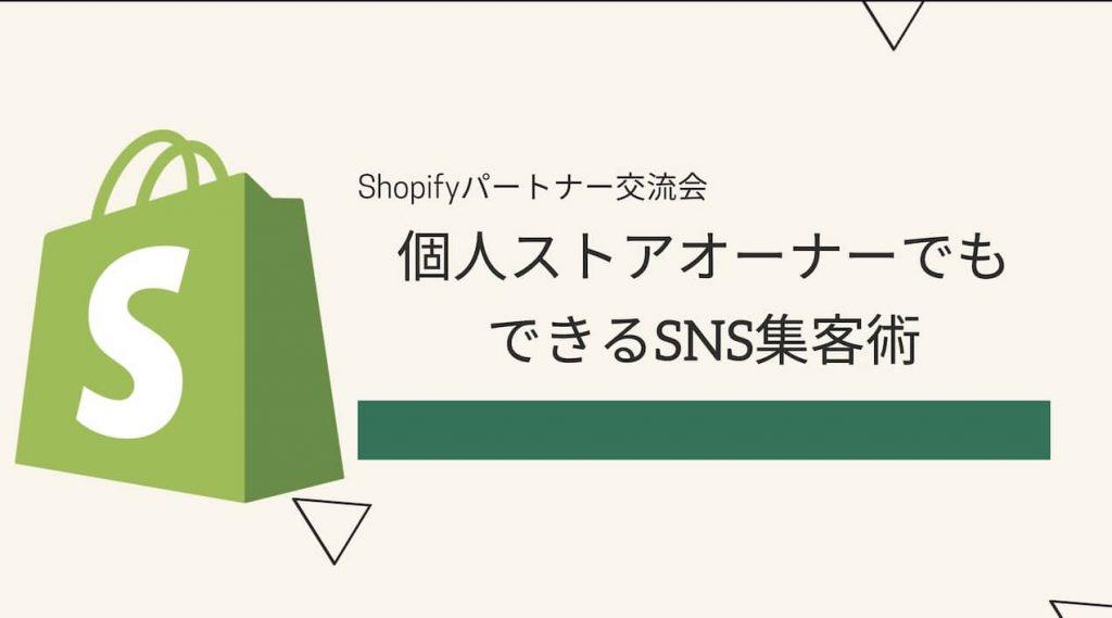 デイトラShopifyコース