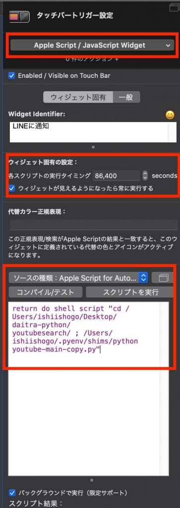 Better Touch Tool 定期実行 スクリプト