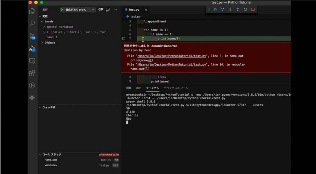 デイトラPythonコース