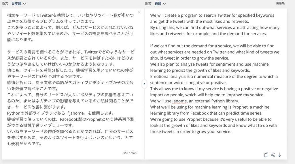 デイトラPythonコース DeepL Twitter API