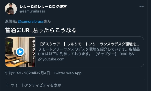 TwitterでYouTube動画共有方法