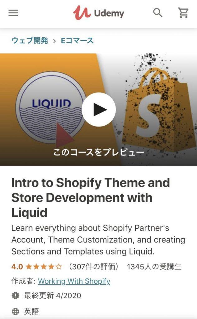 プログラミングおすすめShopify動画教材 udemy