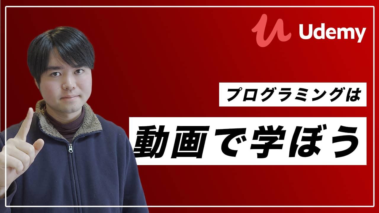 プログラミング学習におすすめの動画教材3選【Udemy】