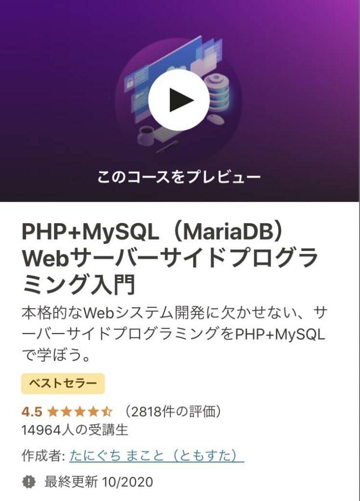 プログラミングおすすめ PHP動画教材 udemy