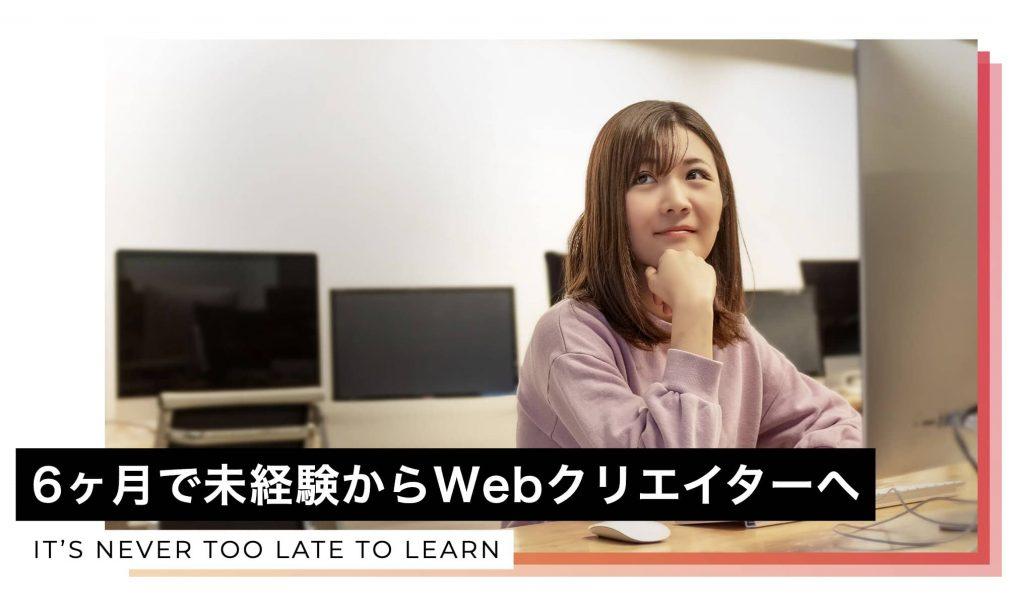 Web制作会社LIGが運営するWebデザインスクール【デジタルハリウッド STUDIO by LIG】