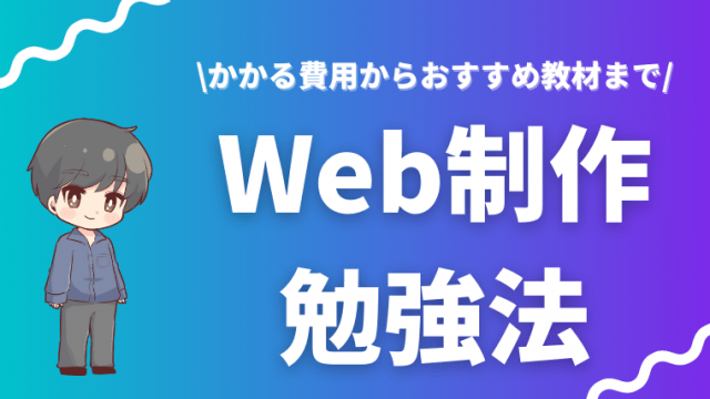 Web制作の勉強法【完全まとめ】