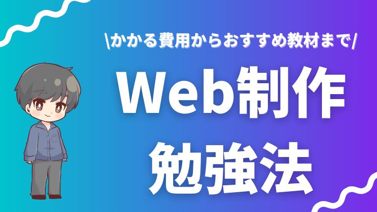 Web制作の勉強法【完全まとめ