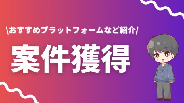 Web制作案件獲得・受注方法【完全まとめ】