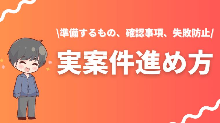 Web制作実案件の進め方・流れ【完全解説】