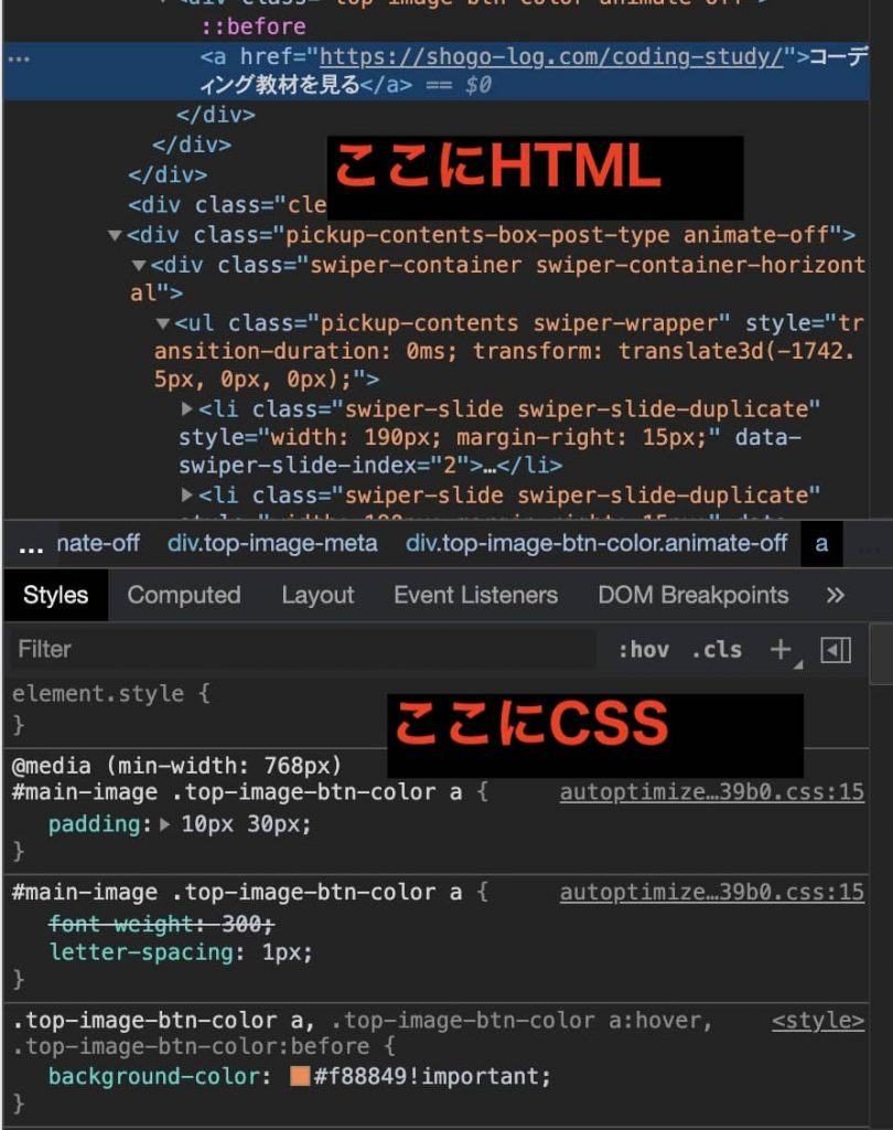 検証ツール Web制作 コーディング 使い方