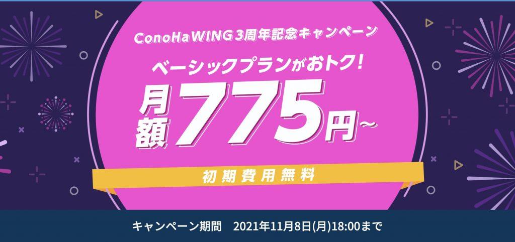 ConoHa WING お得 セール