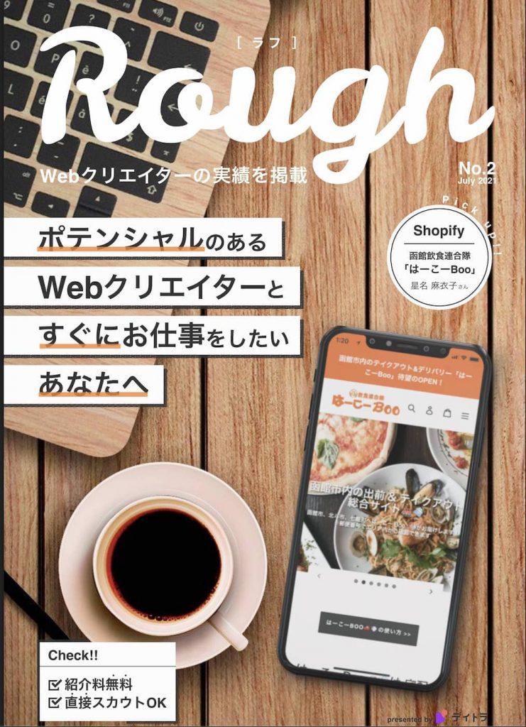 ROUGH 雑誌 デイトラ